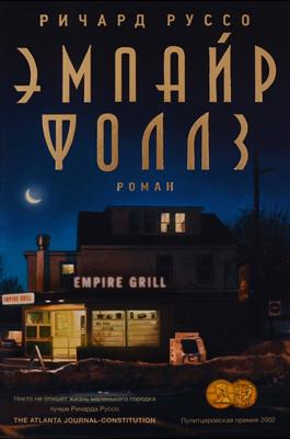 Эмпайр Фоллз