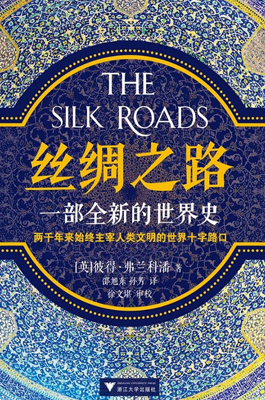 丝绸之路 : 一部全新的世界史