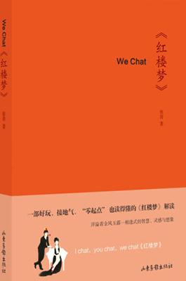 WeChat红楼梦