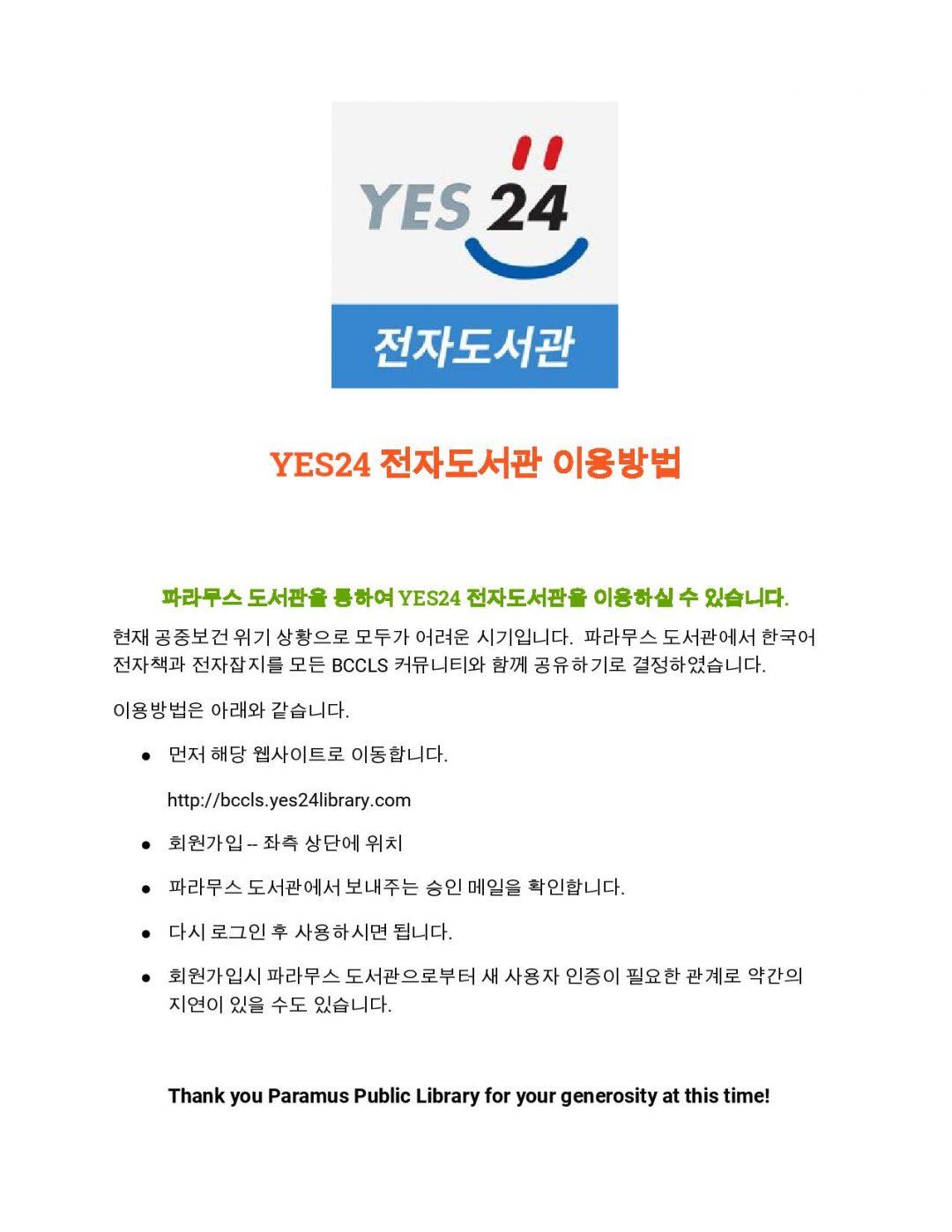 YES24: Korean ebooks